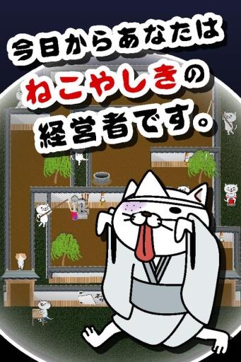 猫的鬼屋截图0
