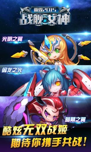 雷电2015:战舰女神