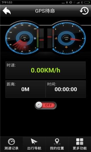 GPS定位导航记录仪截图1