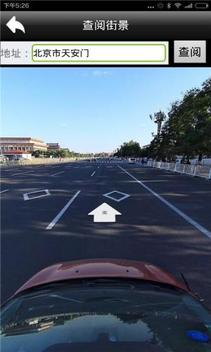 GPS定位导航记录仪截图2