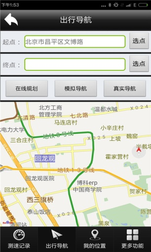 GPS定位导航记录仪截图3