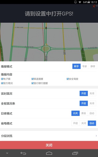 旅友 基于android平台的短途旅游规划助手截图2
