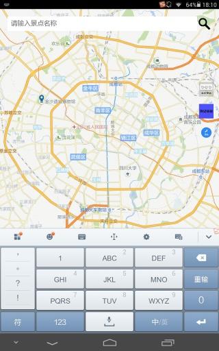 旅友 基于android平台的短途旅游规划助手截图4