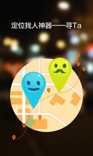 尋Ta客戶端 -- 手機號定位的追蹤神器