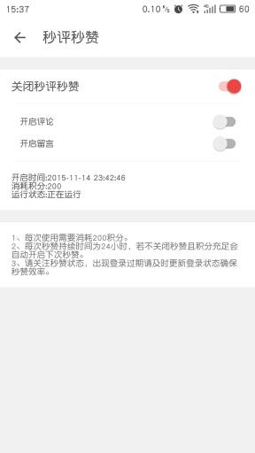 红人神器离线版截图1