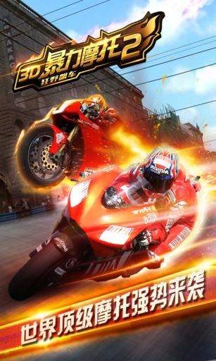 3D暴力摩托2狂野飙车截图0