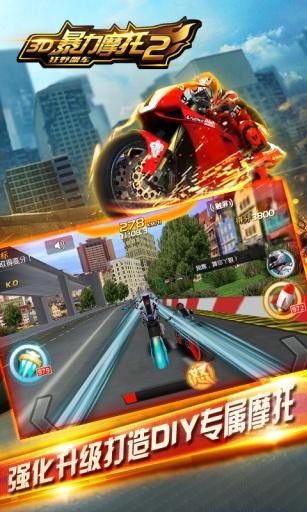 3D暴力摩托2狂野飙车截图1