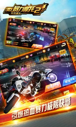 3D暴力摩托2狂野飙车截图2