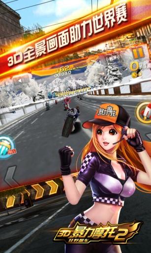 3D暴力摩托2狂野飙车截图3