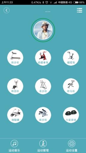 健康运动管理截图0
