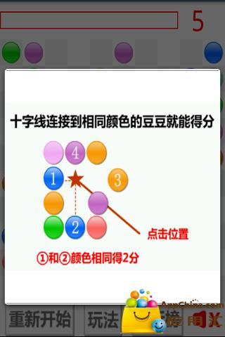 玩益智App|打豆豆免費|APP試玩