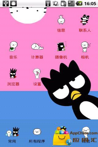 YOO主题-XO酷企鹅