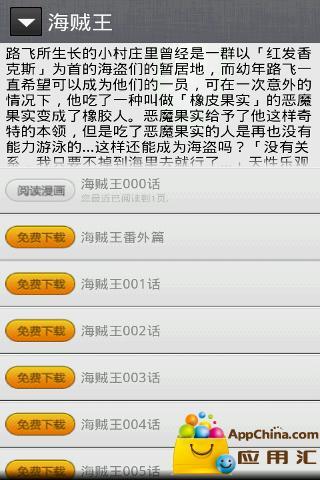 玩免費書籍APP|下載海贼王 app不用錢|硬是要APP