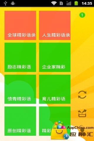 名人經典語錄- Android Apps on Google Play