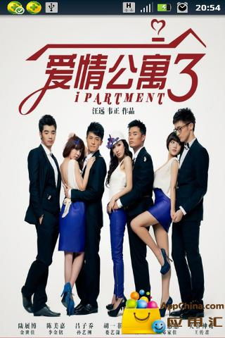爱情公寓3截图3