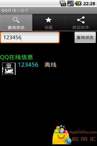 QQ在线小助手