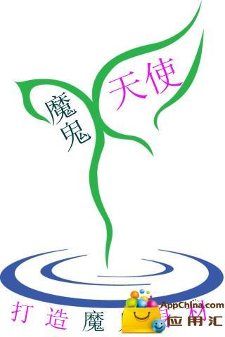 魔鬼天使(减肥瘦身) 生活 App-愛順發玩APP