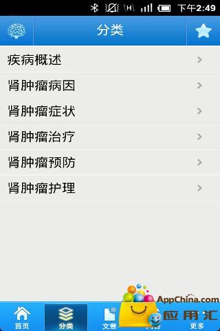 【免費書籍App】肾肿瘤百科-APP點子