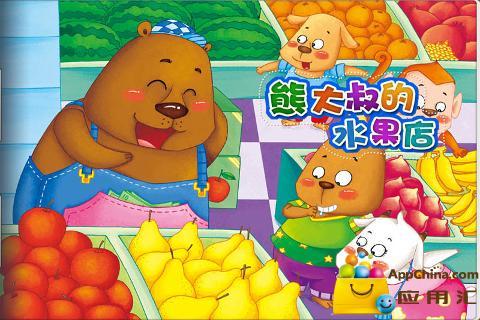 熊大叔的水果店