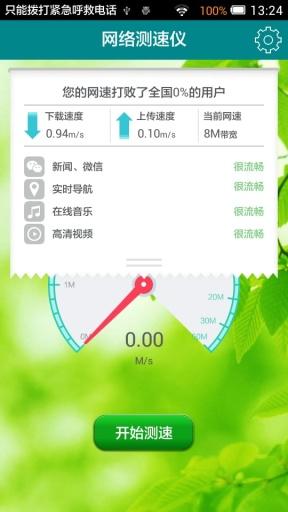 4G网络测试
