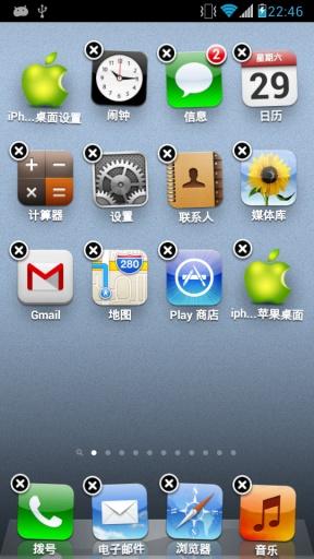 iphone5苹果桌面截图1