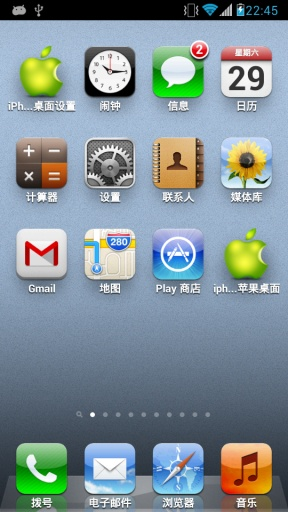 iphone5苹果桌面截图3