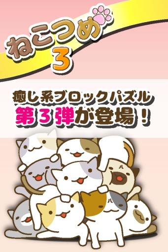 猫爪3 猫块拼图搜集
