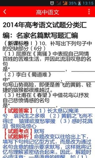 高中语文截图3