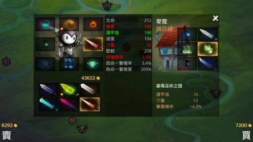 死神:苍白剑士的传说 中文完整版截图3