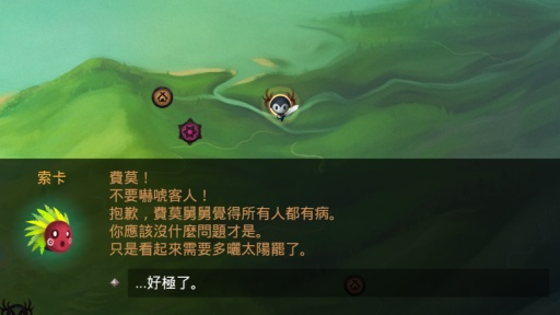 死神:苍白剑士的传说 中文完整版截图4