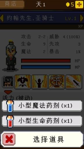 骑士经理截图2