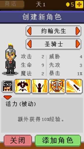 骑士经理截图4