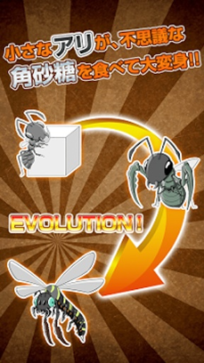 蚂蚁养成 截图0