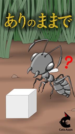 蚂蚁养成 截图1