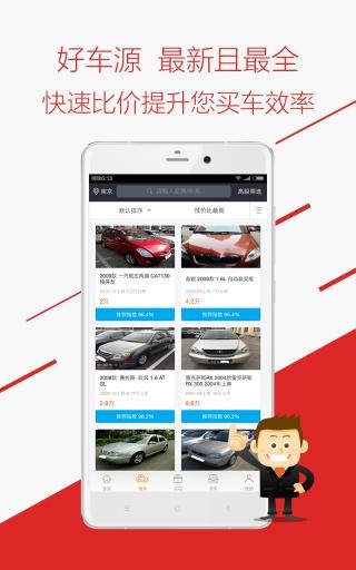 车三百二手车|玩生活App免費|玩APPs