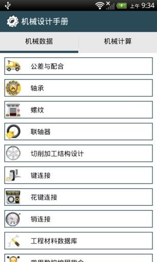 机械设计手册截图1