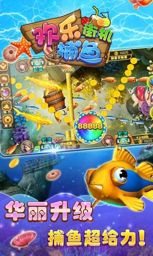 玩紙牌App|欢乐街机捕鱼免費|APP試玩