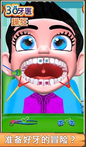3D牙医疯狂截图0