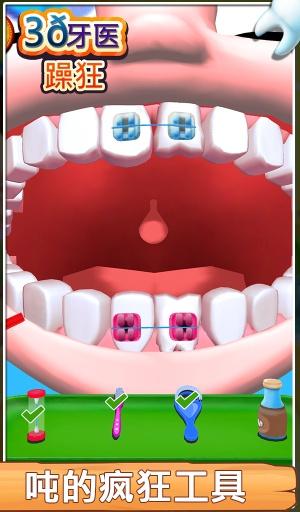3D牙医疯狂截图1