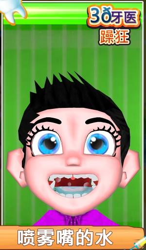3D牙医疯狂截图3