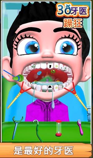 3D牙医疯狂截图4