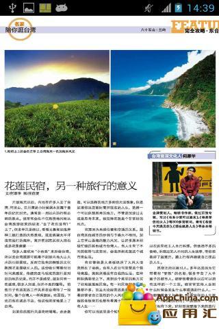 带你游转全台湾 生活 App-愛順發玩APP