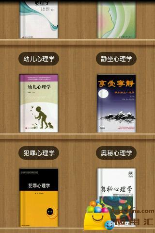 玩免費書籍APP 下載心理学专业必读教程(精编) app不用錢 硬是要APP