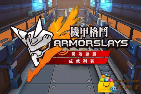 機甲格鬥2存檔無限金錢版下載攻略 - Android首頁 - 手遊網
