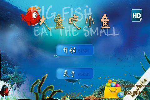大鱼吃小鱼HD 重力感应版