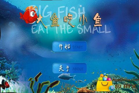大鱼吃小鱼HD