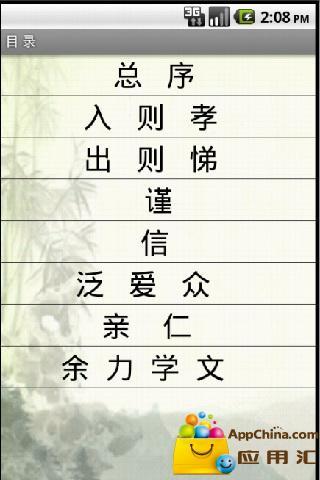 Di Zi Gui《弟子規》白話文及英語翻譯 English & Vernacular Chinese Translation, 繁體 Complicated Script, Tsoidug Webs