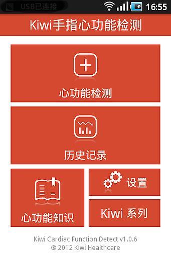 玩免費生活APP|下載Kiwi手指心功能检测 app不用錢|硬是要APP