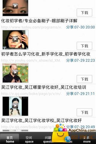 美容大王 生活 App-癮科技App