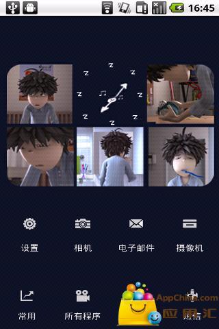 YOO主题-起床困难户之3D宅男截图2